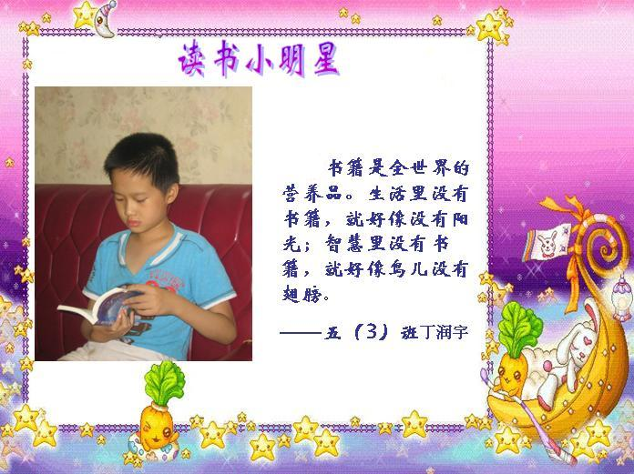 五(3)班读书小明星 - 内容 - 上海市实验学校附属小学