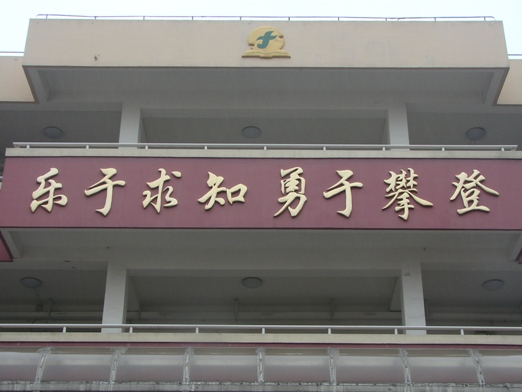 上海市附属学校实验软件好学校徐汇区规划小学还是谷小学实验图片